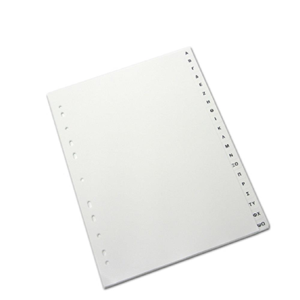 Διαχωριστικά Durable Α4 Α-Ω πλαστικό - 1