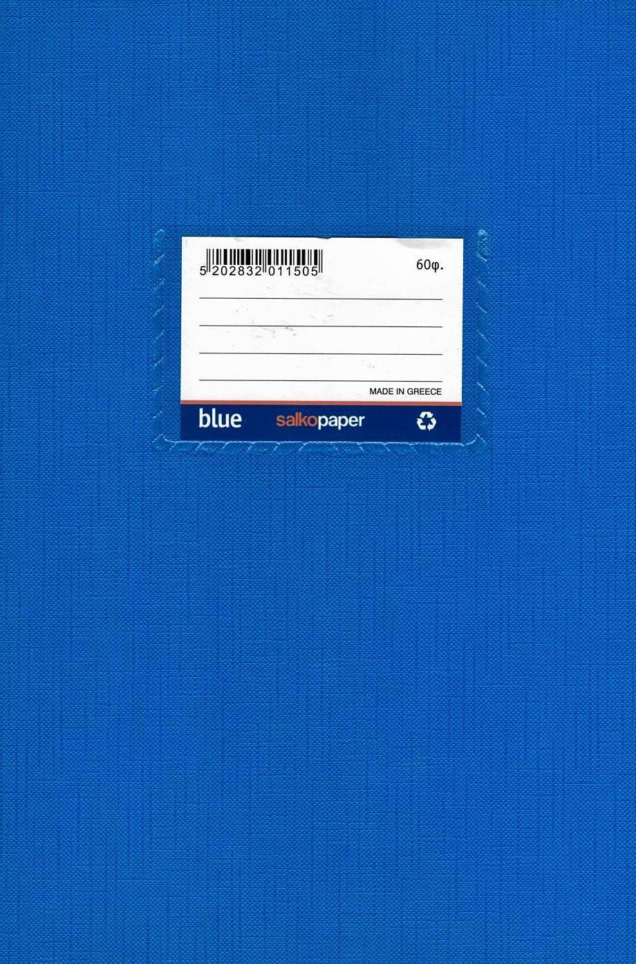Τετράδιο ριγέ Β5 Salko Paper μπλέ 60 φύλλων - 1