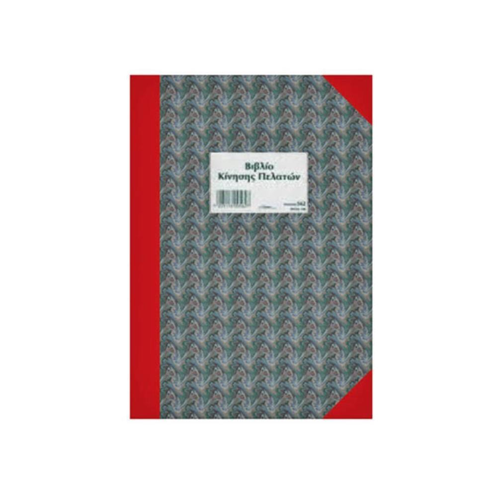 Βιβλίο κίνησης πελατών Κωδ.562 10 φύλλων - 1