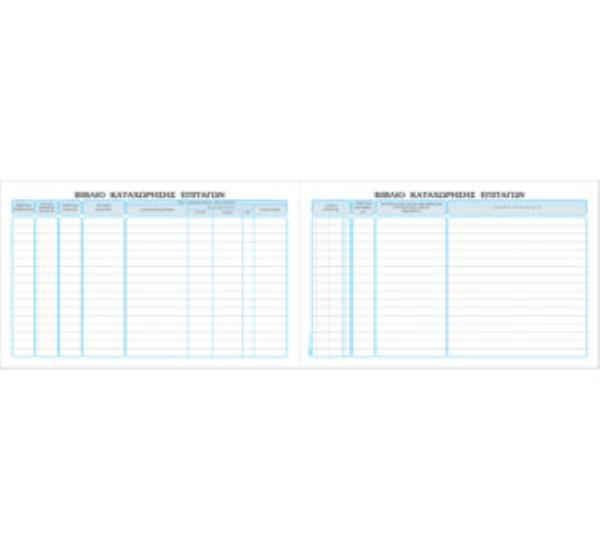 Βιβλίο καταχώρησης επιταγών κωδ.527 - 1