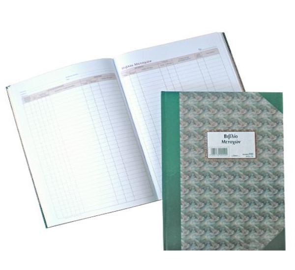 Βιβλίο πρωτοκόλλου αλληλογραφίας Κωδ.542 21Χ30 cm 100 φύλλων - 1