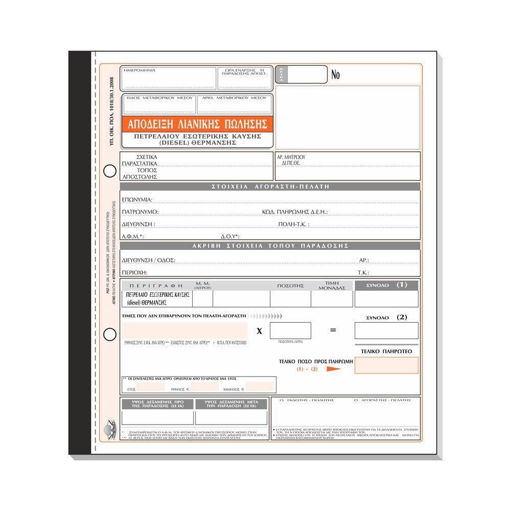 Απόδειξη λιανικής πώλησης - Δελτίο αποστολής πετρελαίου θέρμανσης 305β 50Χ3 αυτογραφικό - 1