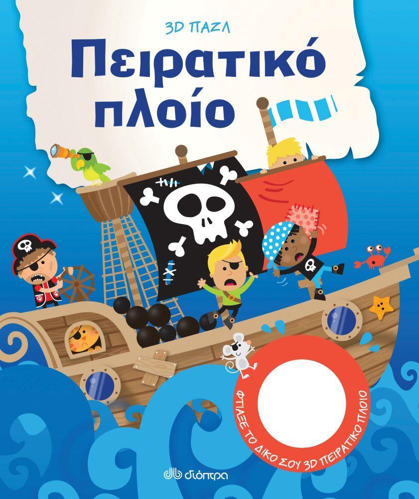 Πειρατικό πλοίο - 1