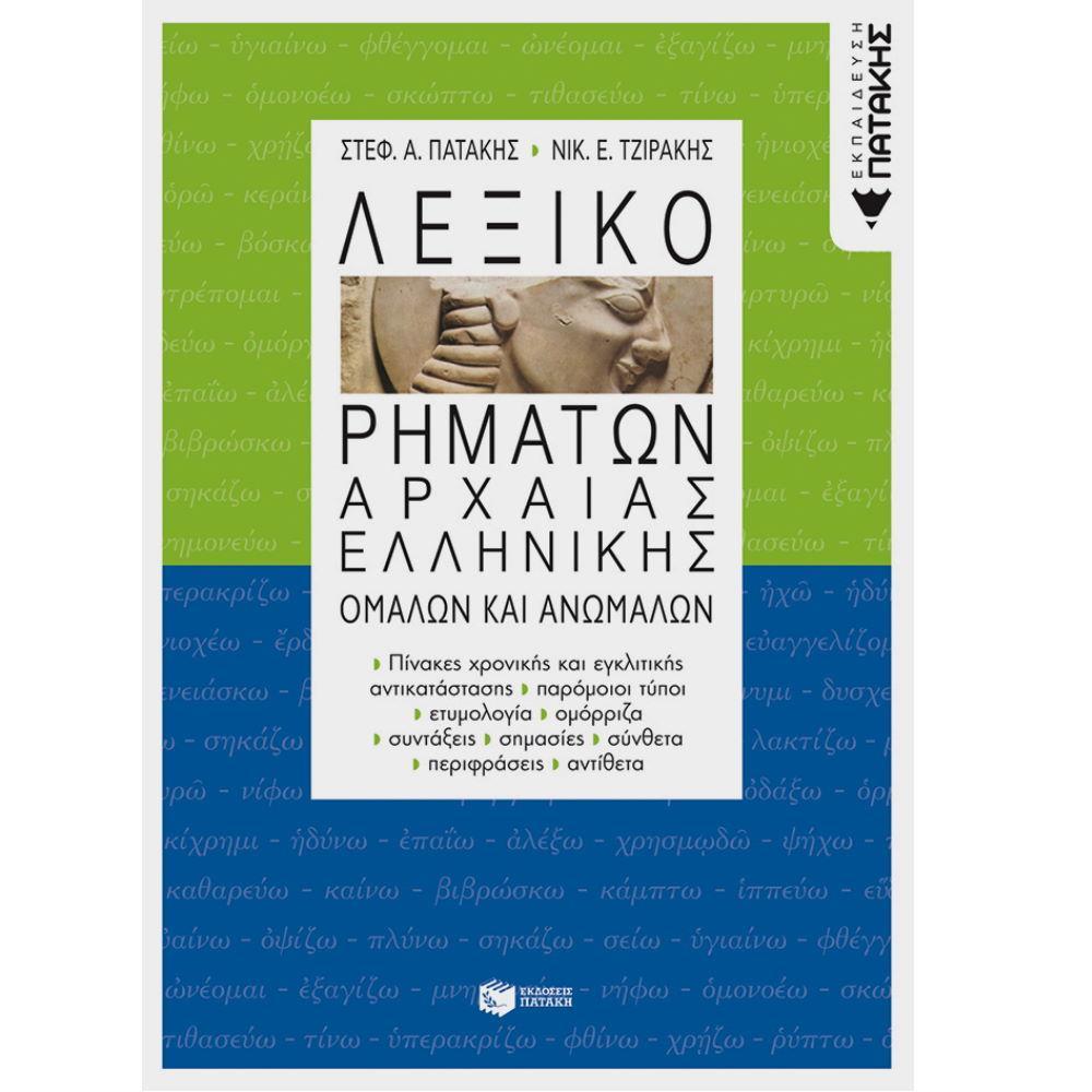 Λεξικό ρημάτων Αρχαίας Πατάκης - 1