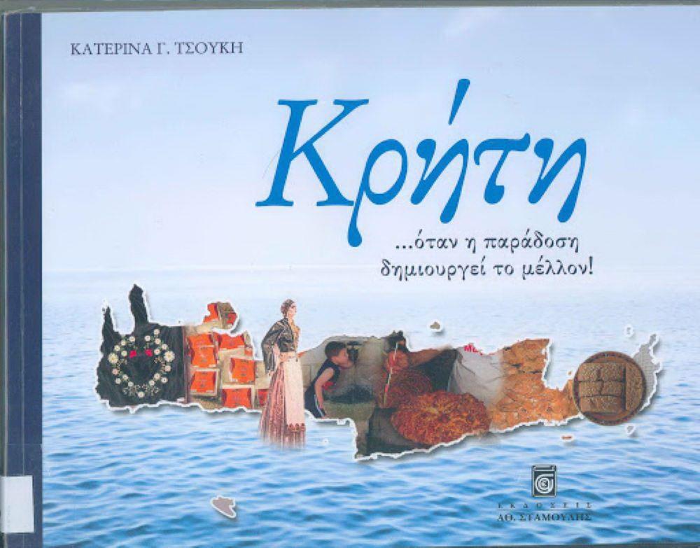 Κρήτη ...Όταν η παράδοση δημιουργεί το μέλλον - 1