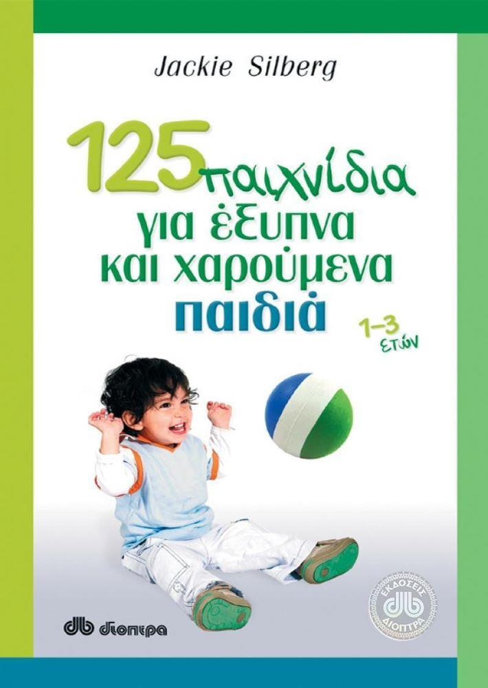 125 Παιχνίδια για έξυπνα και χαρούμ. παιδιά 1-3 ετών - 1