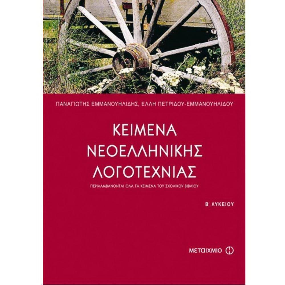 Κείμενα νεοελ/κής λογ/νίας Β΄ λυκείου  3559 - 1