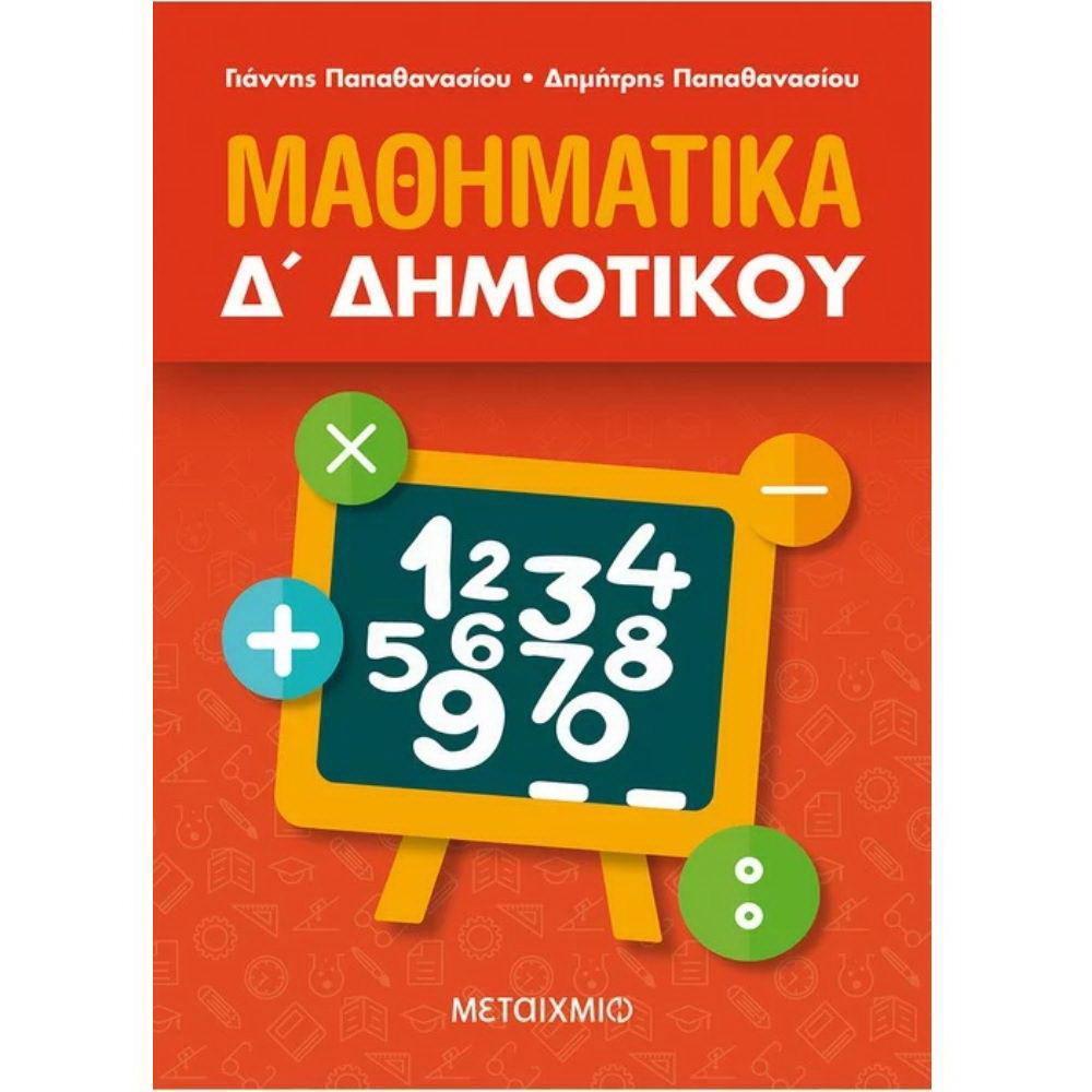 Μαθηματικά Δ' δημοτικού 3940 - 1