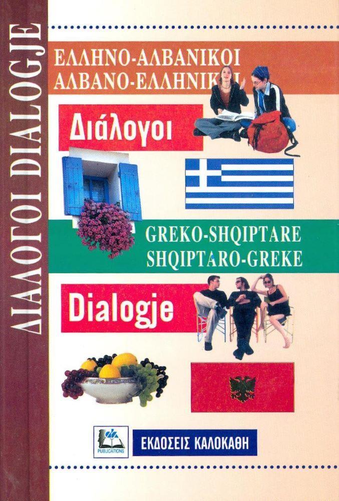 Διάλογοι Αλβανικοί - Καλοκαθη - 1