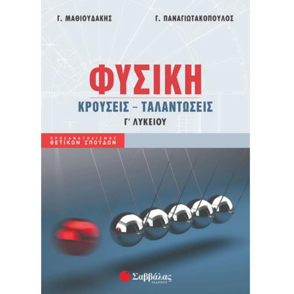 Φυσική Γ΄ Λυκείου - Κρούσεις Ταλαντώσεις Γ.Παναγιωτακόπουλος - 1