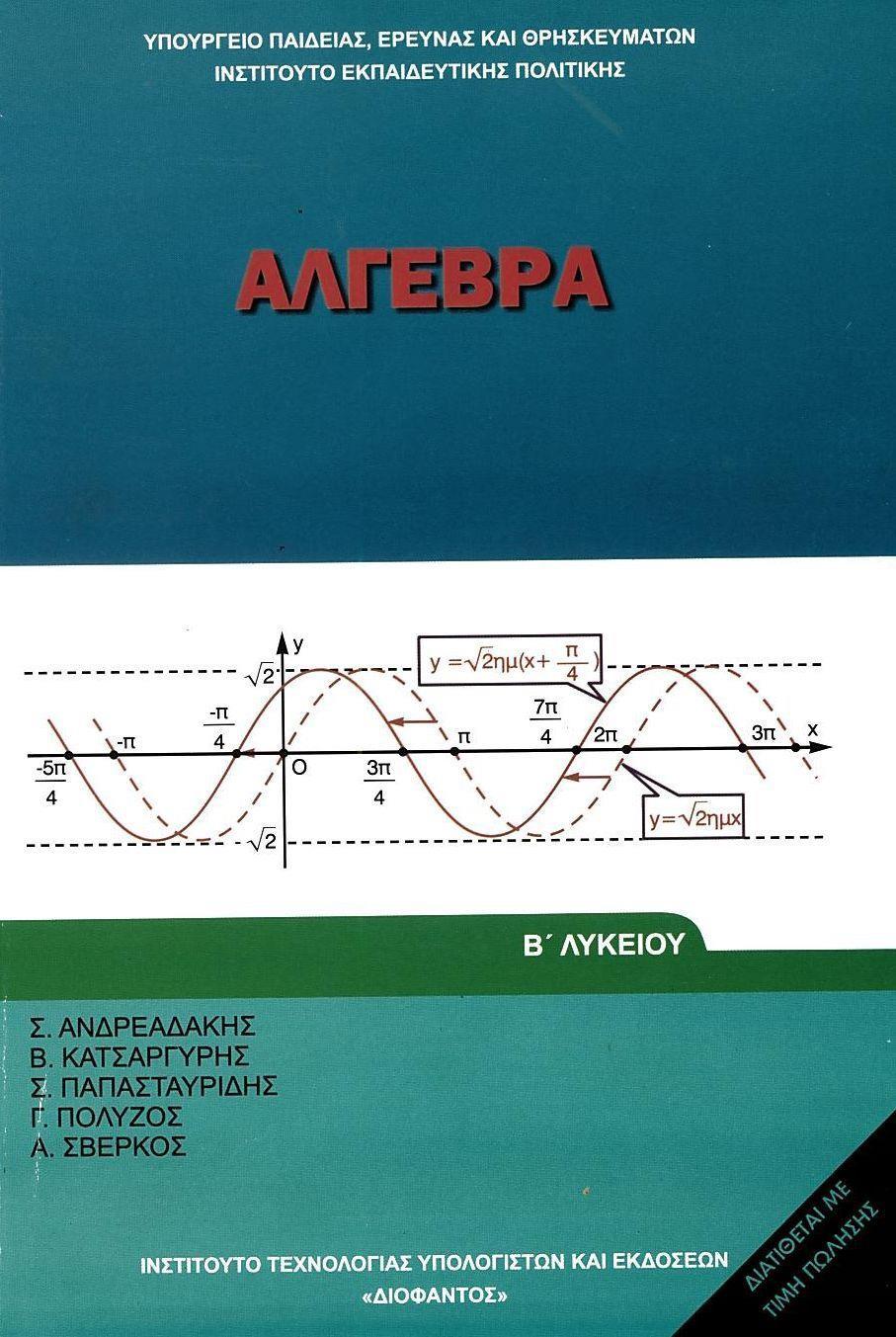 Άλγεβρα Β΄Λυκείου - 1