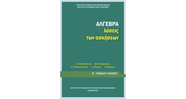Άλγεβρα Β΄Λυκείου Λύσεις Ασκήσεων - 1